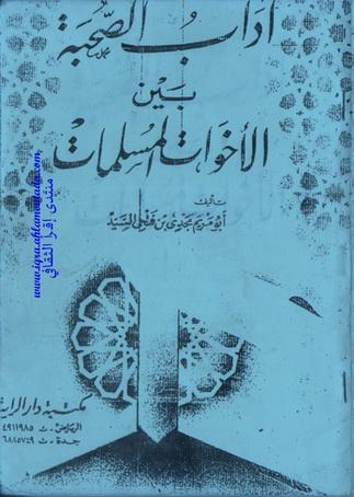 آداب الصحبة بين الأخوات المسلمات تأليف أبو مريم مجدي بن فتحي السيد 84213