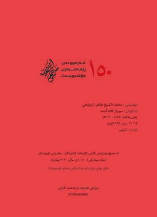 150 فهرموودهی پیغهمبهری خۆشهویست صلی الله علیه وسلم - محمد الشیخ طاهر البرزنجی 84311