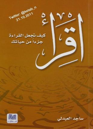 إقرأ -كيف تجعل القراءة جزءا من حياتك - ساجد العبدلي 84411