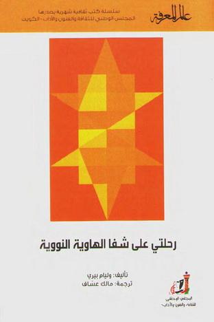 468 رحلتی علی شفا الهاویة النووية - وليام بيري 84510