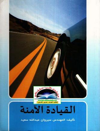 القيادة الآمنة  -- المهندس سيروان عبدالله سعيد  84511