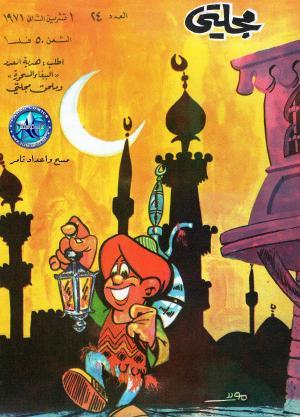 مجلـــــــــــــتي - وزارة الثقافة والأعلام بغداد 84512