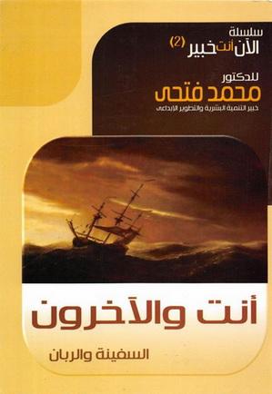 أنت والآخرون - د.محمد فتحي  84611