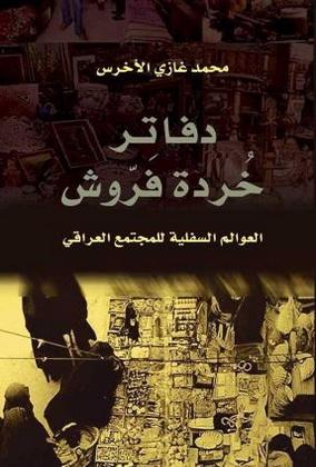 دفاتر خردهفروش  العوالم السفلية للمجتمع العراقي محمد غازي الخرس  84712
