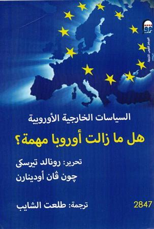 2847 السياسات الخارجية الاوروبية تحرير رونالد تيرسكي  84715