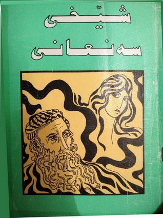 بەسەرهاتی شێخی سەنعانی ئامادەکردنی عبدالسلام حەیدەری  84716