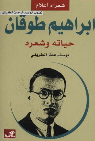 ابراهيم طوقان حياته وشعره-يوسف عطا 84811
