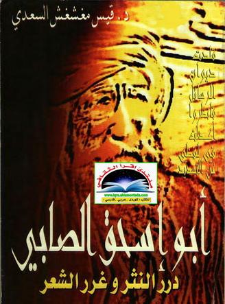 """أبو اسحاق الصابي """" درر النثر وغرر الشعر """" - د . قيس مغشغش السعدي 84911"""