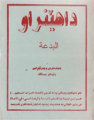 داهێنراو (البدعة) ئامادەکرن و وەرگێڕانی باوکی عبدالله 84913
