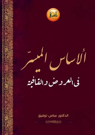 الأساس الميّسر في العروض والقافية - د عباس توفيق 85011