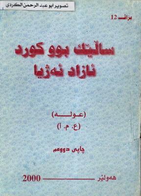 ساڵێک بوو کورد ئازاد ئەژیا نووسینی (عولە) (ع. م. أ) 85115