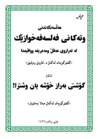 ههڵسهنگاندنی وتهكانی فهلسهفهخوازێك له تهرازوی عهقڵ و مهعریفه و واقیعدا - علی خان 85210