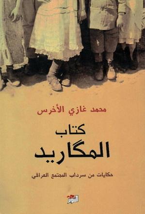 كتاب المگارید المؤلف محمد غازی الأخرس  85212