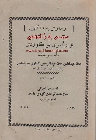 """ڕابهری بهندهكان """" إرشاد العباد"""" - زین الدین ابن عبدالعزیز  85311"""
