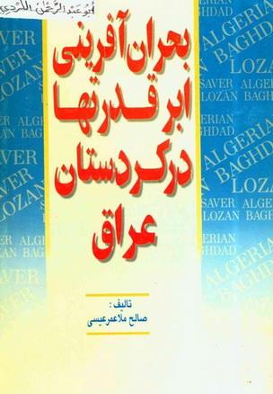 بحران آفرينى ابر قدرتها در كردستان عراق تأليف صالح ملا عمر عيسى  85411