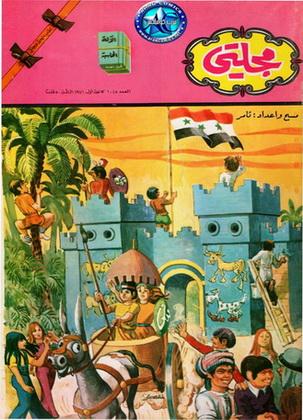 مجلـــــــــــــتي - وزارة الثقافة والأعلام بغداد 85511