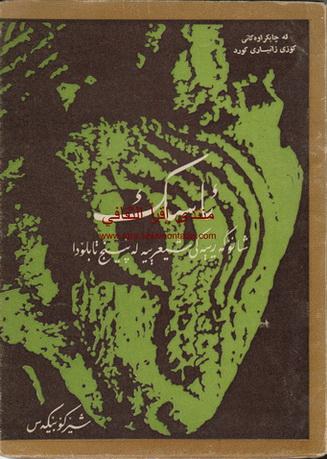 """ئاسك """" شانۆگهرییهكی شیعرییه له پێنج تابلۆدا """" - شێركۆ بێكهس  85611"""