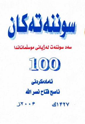 100 سوننهت له ژیانی موسڵماناندا - ناصح تاح نصرالله 85710