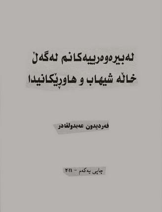 لە بیرەوەرییەکانم لەگەڵ خاڵە شیهاب وهاوڕێکانیدا نووسەر فەرەیدون عبدالقادر  85714