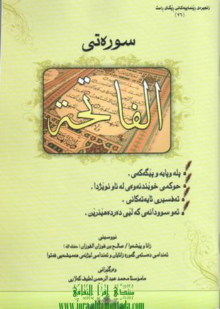 سورهتی الفاتحة - زاناو پێشهوا صالح بن فوزان الفوزان 85910