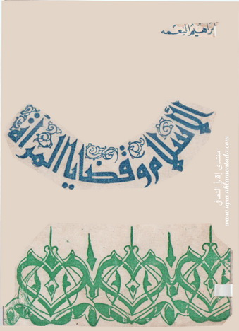 الإسلام وقضايا المرأة تأليف إبراهيم النعمة  86013