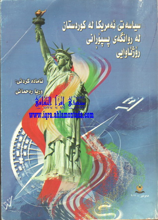 سياسهتی ئهمریكا له كوردستان لهڕوانگهی پسپۆرانی ڕۆژئاوایی - وریا ڕهحمانی  86110