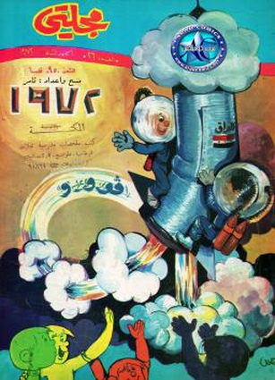 مجلـــــــــــــتي - وزارة الثقافة والأعلام بغداد 86111