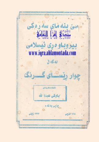 سێ بنهمای سهرهكی بیروباوهڕی ئیسلامی  - باوكی عبدالله 86310
