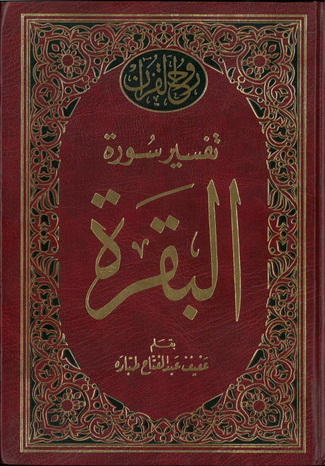 روح القرآن  تفسير سورة البقرة - عفيف عبدالفتاح طباره  86311