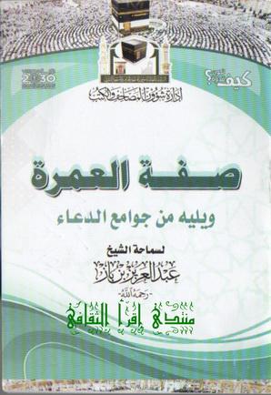 صفة العمرة ويليه من جوامع الدعاء - لسماحة الشيخ عبدالعزيز بن باز رحمه الله 86410