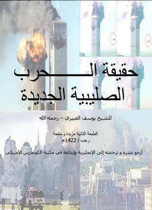 حقيقة الحرب الصليبية الجديدة للشيخ يوسف العييري  86512