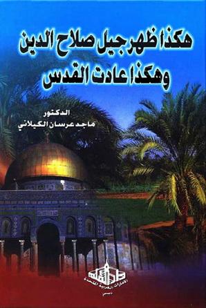 هكذا ظهر جيل صلاح الدين وهكذا عادت القدس - د. ماجد عرسان الكيلاني 86710