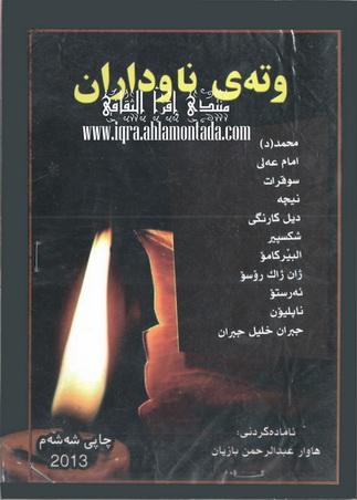 وتهی ناوداران - هاوار عبدالرحمن بازیان 86811