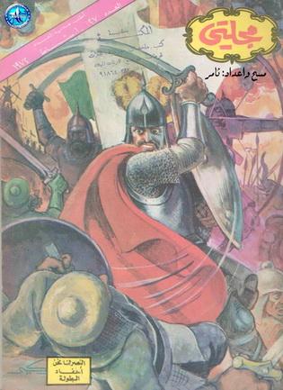 مجلـــــــــــــتي - وزارة الثقافة والأعلام بغداد 86813