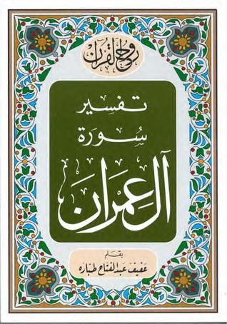 روح القرآن تفسير سورة آل عمران - عفيف عبدالفتاح طباره  86910