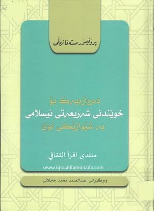 دهروازهیهك بۆ خوێندنی شهریعهتی ئیسلامی به شێوازێكی نوێ نووسینی د. مصطفی زهڵمی  86911