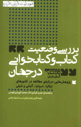بررسی وضعیت كتاب و كتابخوانی درجهان به اهتمام حمید قبادی و محمد الله یاری فومنی 87011