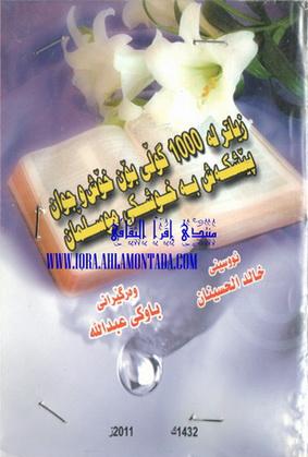 زیاتر له 1000 گوڵی بۆن خۆش و جوان پێشكهش به خوشكی موسلمان - خالد الحسینان 87110