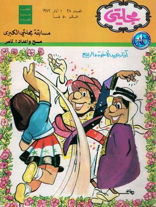 مجلـــــــــــــتي - وزارة الثقافة والأعلام بغداد 87312