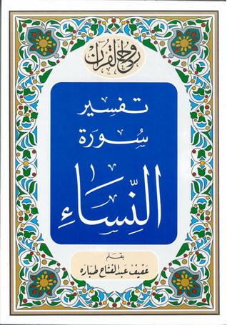 روح القرآن  تفسير سورة النساء - عفيف عبدالفتاح طباره  87411