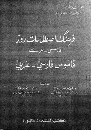 فرهنگ اصطلاحات روز فارسی - عربی مؤلفان دكتر محمد غفرانی و دكتر مرتضی شیرازی  87412