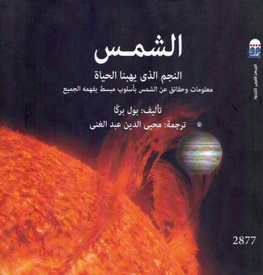 2877 الشمس النجم الذي يهبنا الحياة تاليف بول بركا  87714