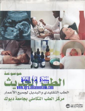 موسوعة الطب الحديث - مركز ديوك للطب التكاملي 87810
