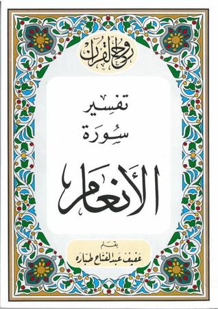 روح القرآن تفسير سورة الأنعام - عفيف عبدالفتاح طباره   87811