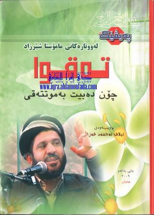 چۆن دهبیت به موتتهقی - إیلاف أحمد غزالی 87910