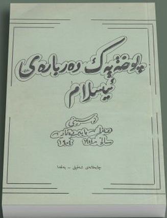 پوختەیەک دەربارەی ئیسلام نووسینی عەلی باپیر  88013