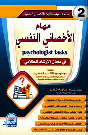 مهام الأخصائي النفسي  -  حمدي عبالله عبدالعظيم  88210