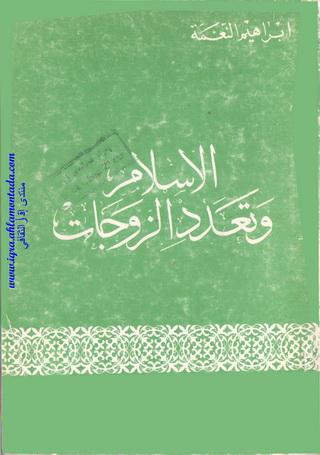 الإسلام وتعدد الزوجات تألیف إبراهیم النعمة  88213