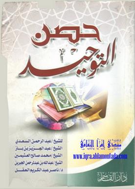 حصن التوحيد - الشيخ عبدالرحمن السعدي والآخرون 88310
