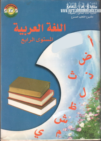 """اللغة العربية """" المستوى الرابع"""" - المديرية العامة للمناهج والمطبوعات 88510"""